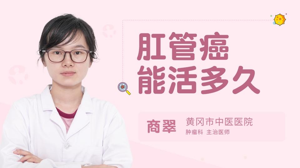 肛管癌能活多久