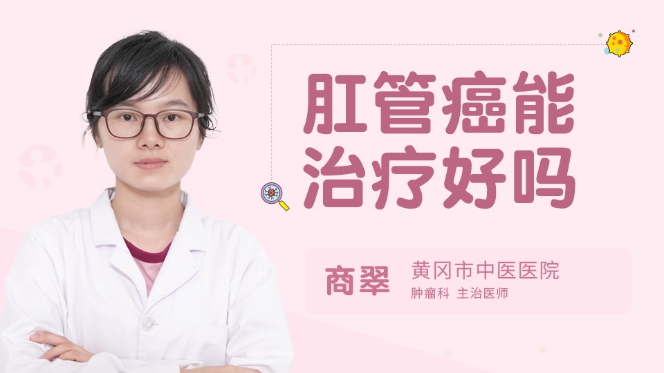 肛管癌能治疗好吗