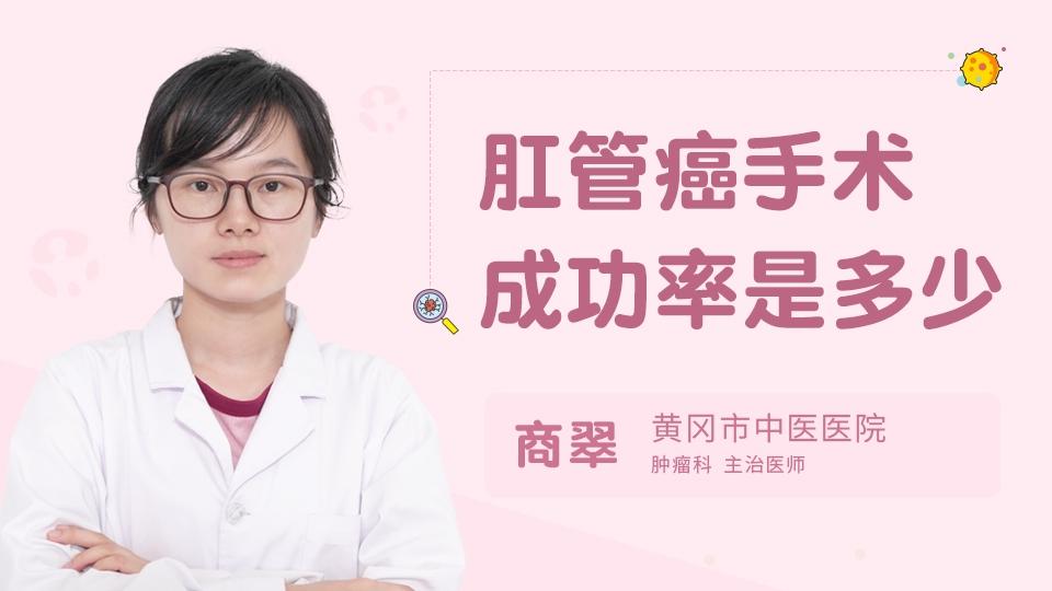 肛管癌手术成功率是多少