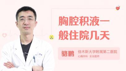 胸腔积液一般住院几天