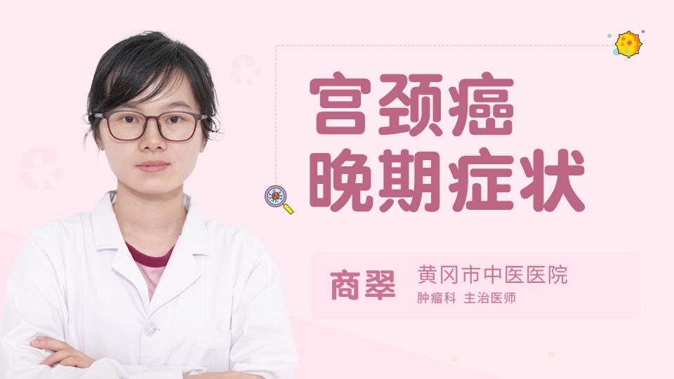 宫颈癌晚期症状