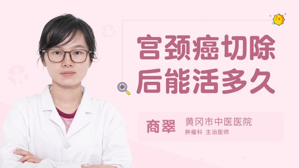 宫颈癌切除后能活多久