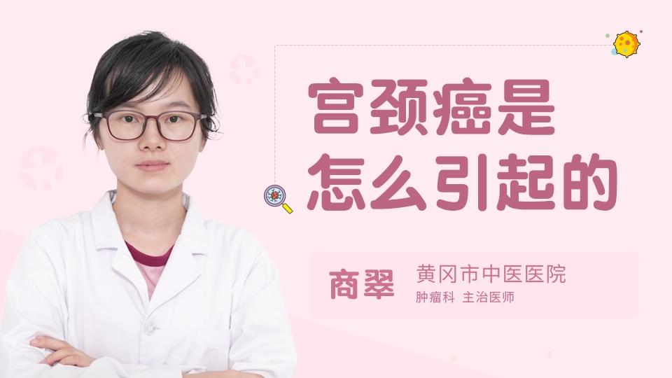 宫颈癌究竟是怎么引起的