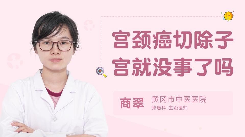 宫颈癌切除子宫就没事了吗