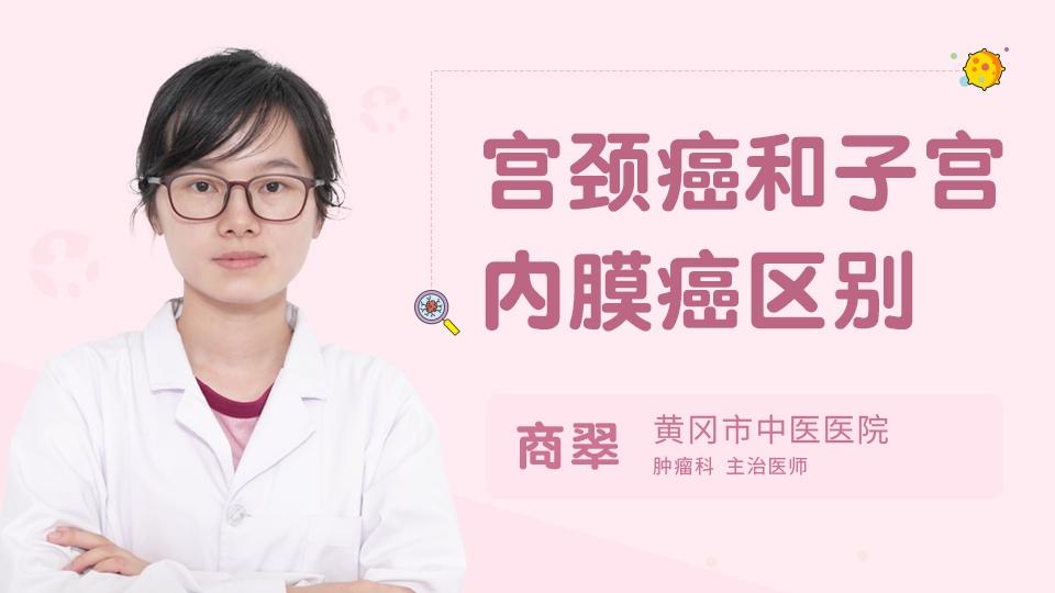 宫颈癌和子宫内膜癌区别