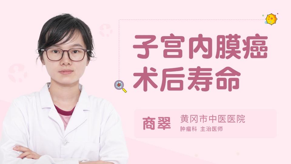 子宫内膜癌术后寿命