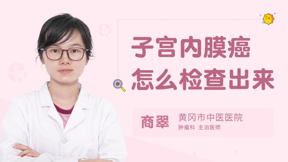 子宫内膜癌怎么检查出来