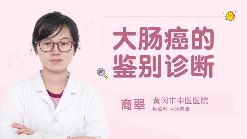 大肠癌的鉴别诊断