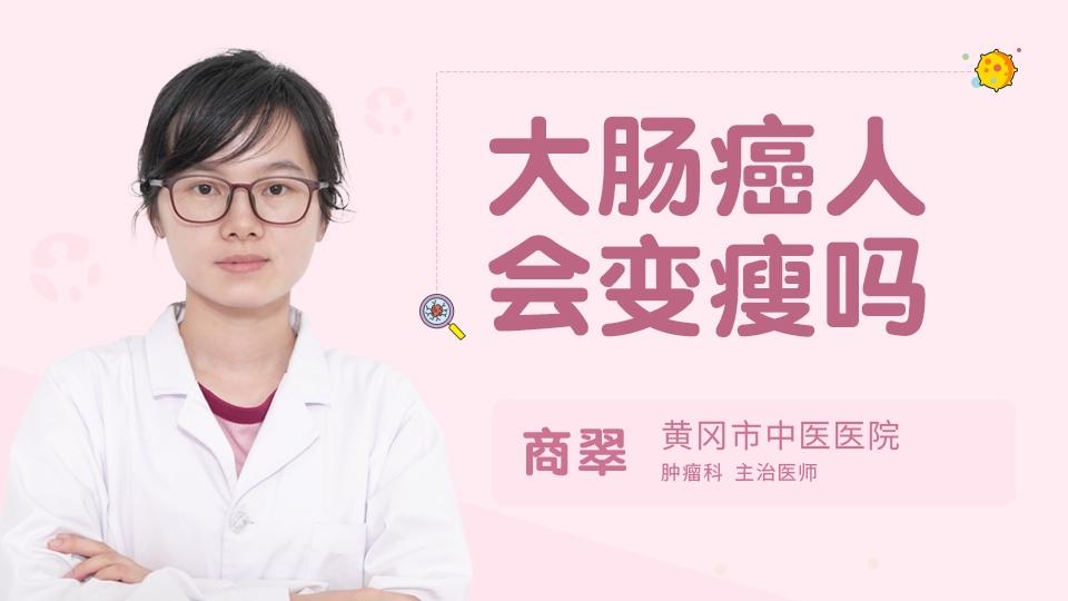 大肠癌人会变瘦吗