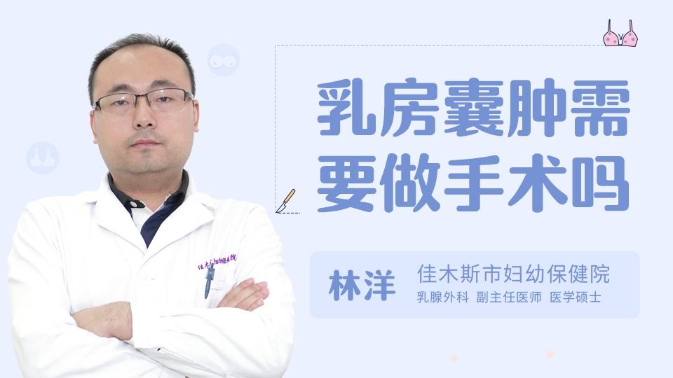 乳房囊腫需要做手術嗎