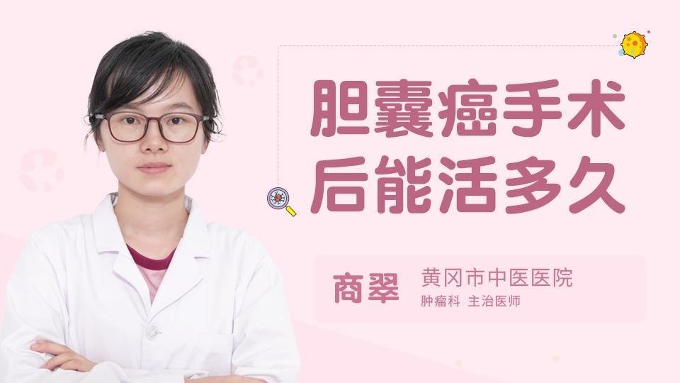 胆囊癌手术后能活多久