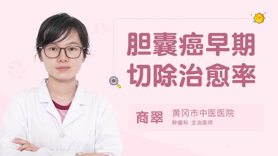 胆囊癌早期切除治愈率