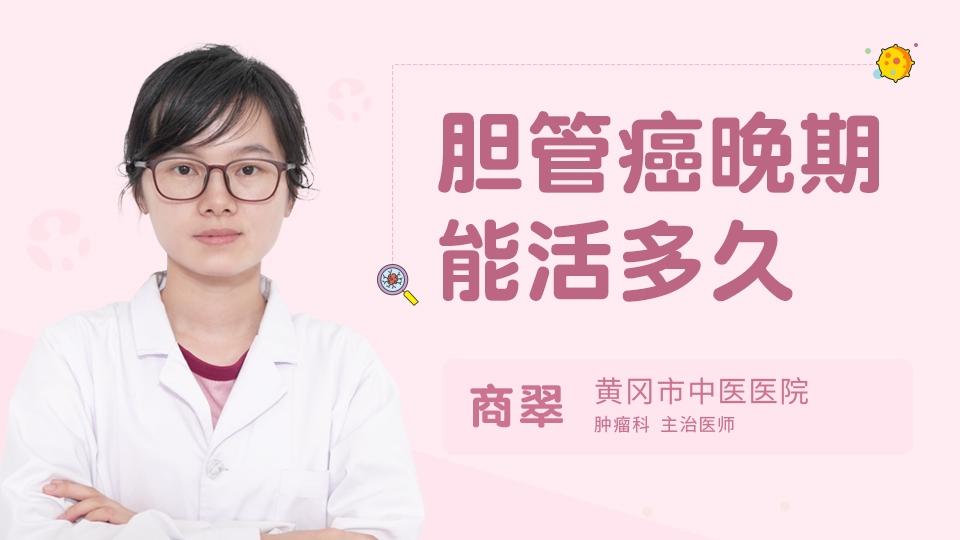 膽管癌晚期能活多久