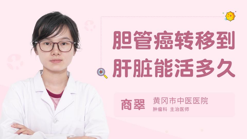 膽管癌轉移到肝臟能活多久