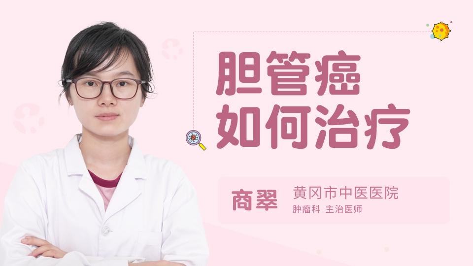 膽管癌如何治療