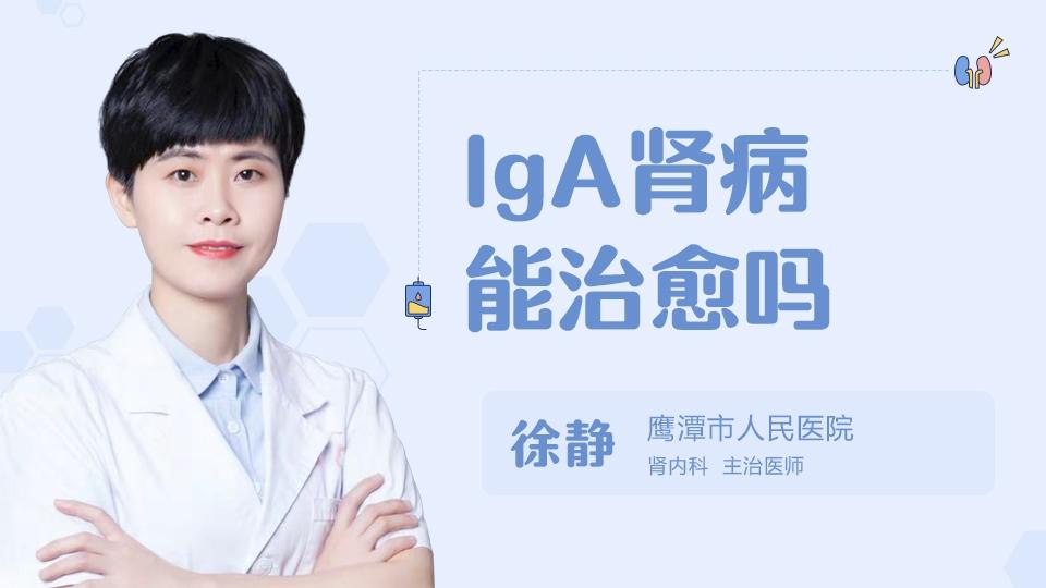 IgA腎病能治愈嗎