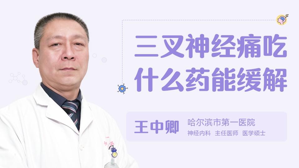 三叉神經痛吃什么藥能緩解