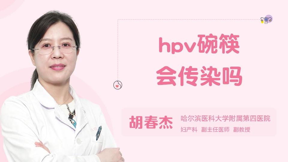 hpv碗筷会传染吗
