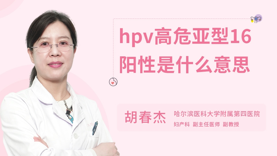hpv高危亚型16阳性是什么意思