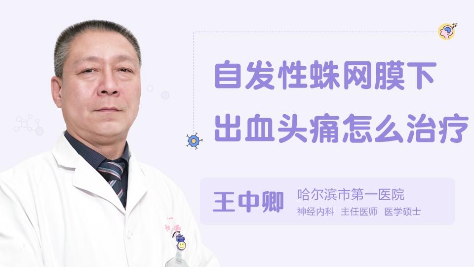 自發性蛛網膜下出血頭痛怎么治療