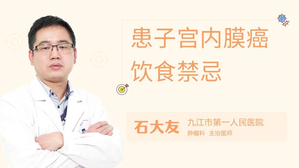 患子宫内膜癌饮食禁忌