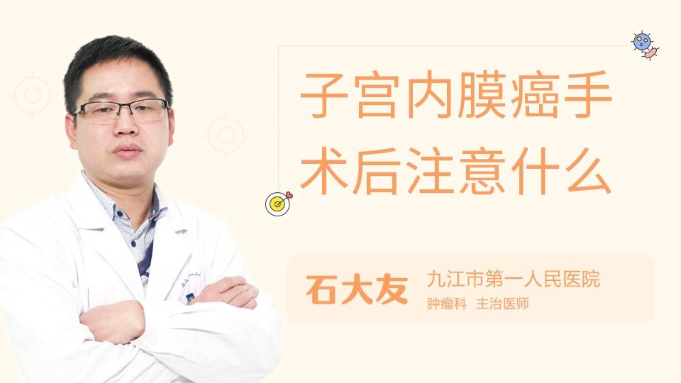 子宮內膜癌手術后注意什么