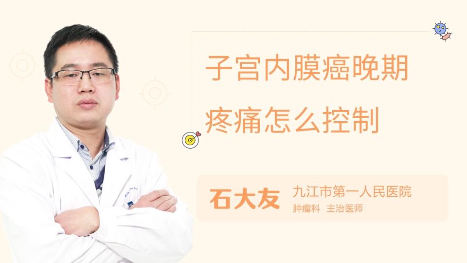 子宫内膜癌晚期疼痛怎么控制