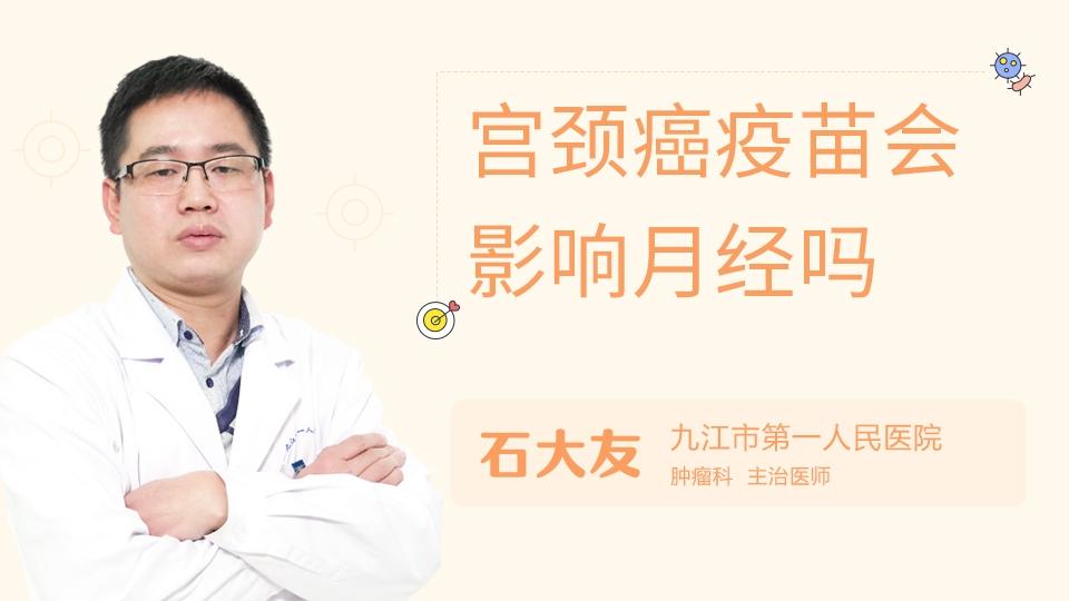 宫颈癌疫苗会影响月经吗