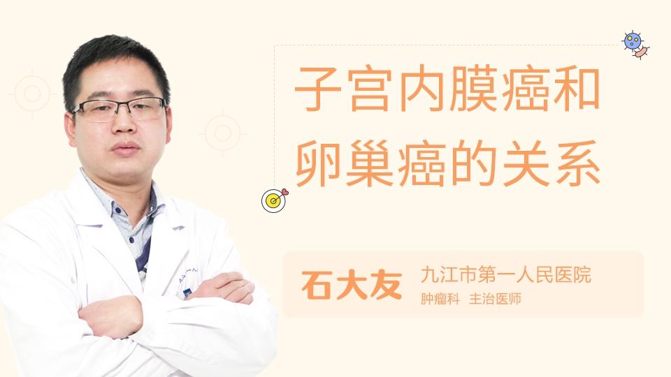 子宫内膜癌和卵巢癌的关系