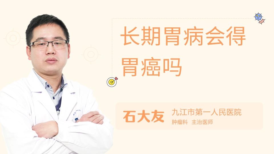 長期胃病會得胃癌嗎