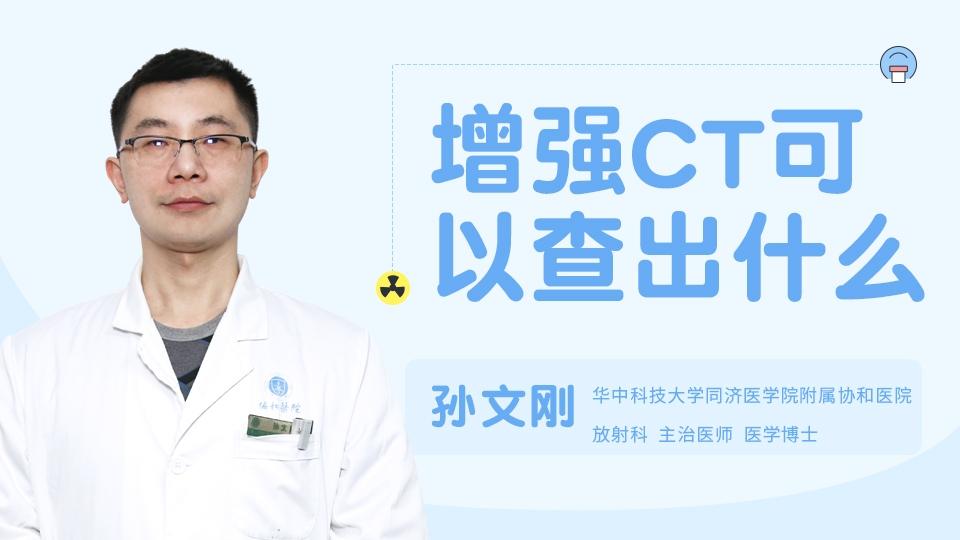 增强CT可以查出什么