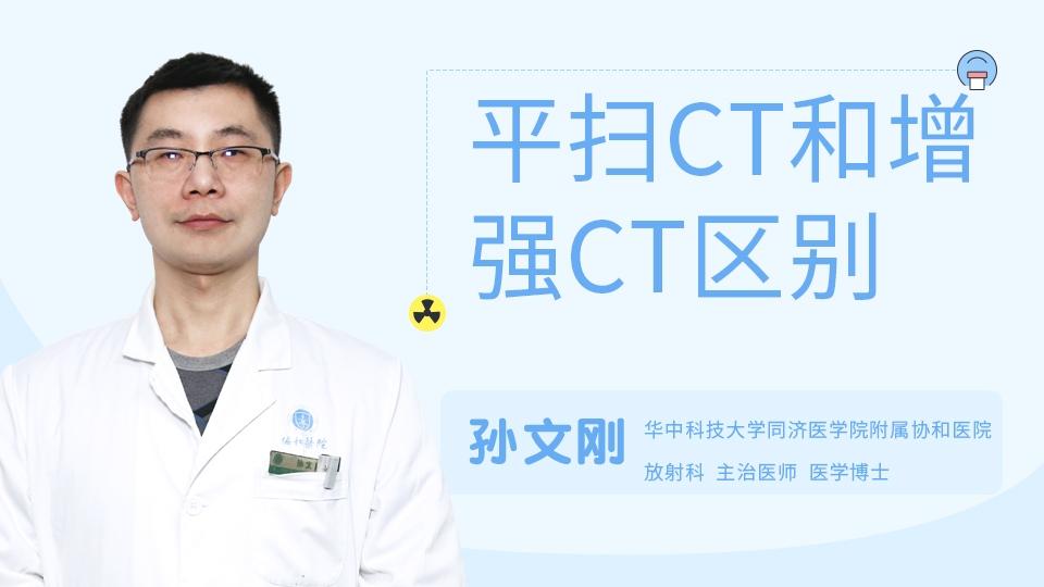 平扫CT和增强CT区别