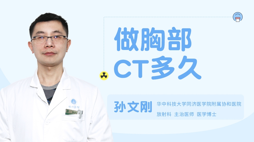 做胸部CT多久