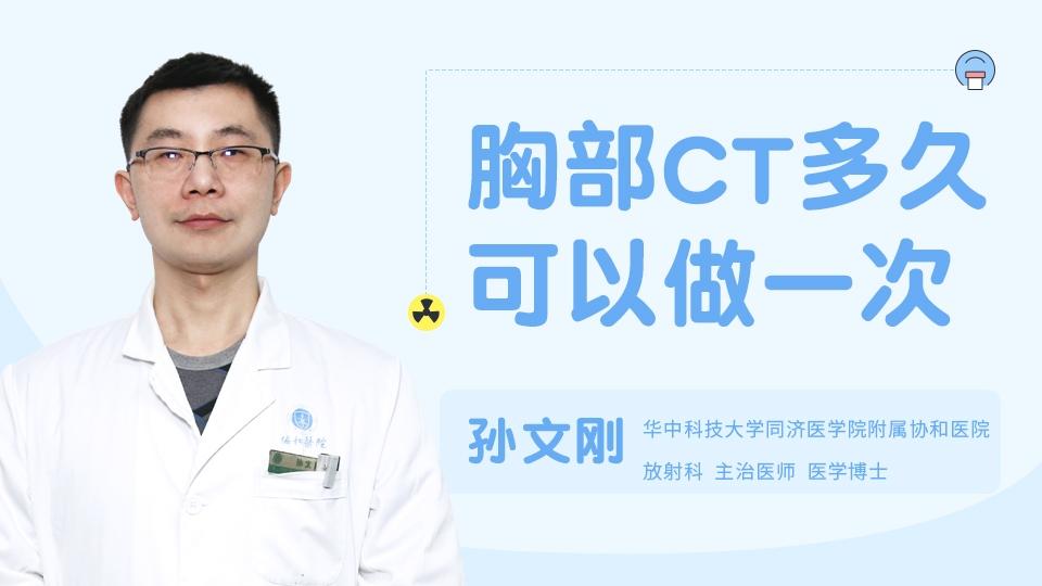 胸部CT多久可以做一次