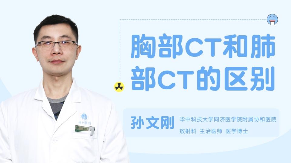 胸部CT和肺部CT的区别