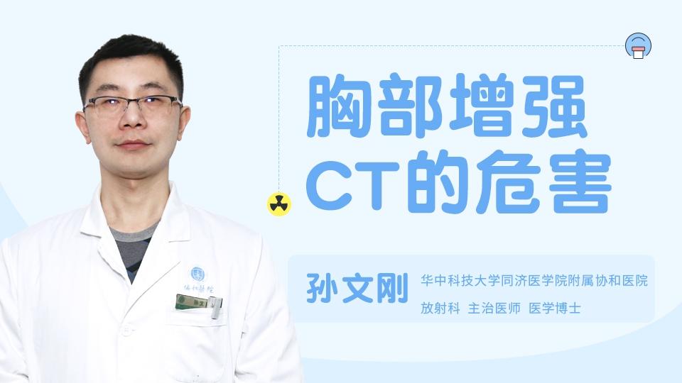 胸部增强CT的危害