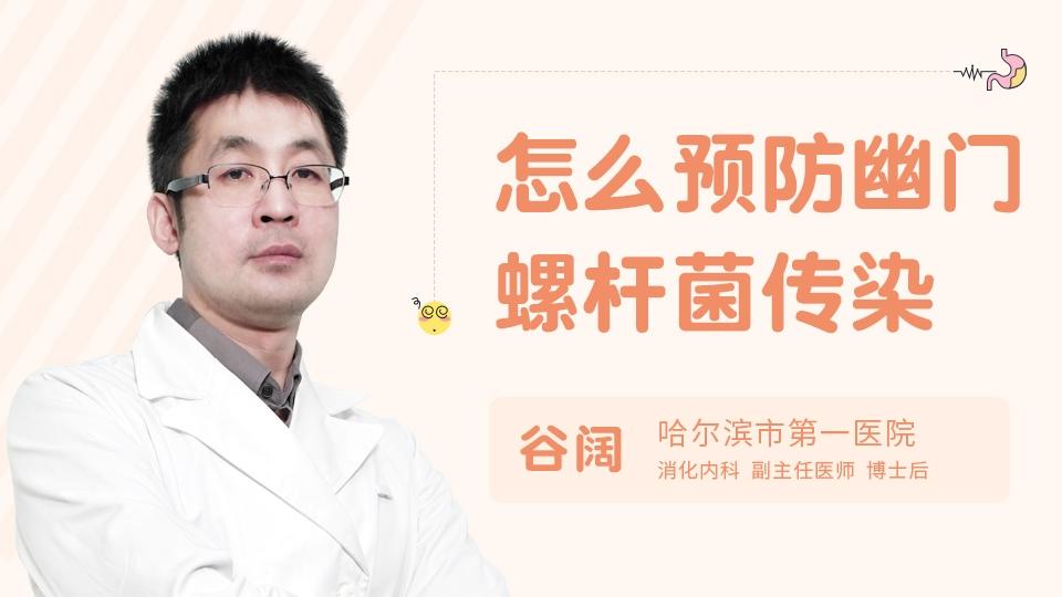 怎么預防幽門螺桿菌傳染
