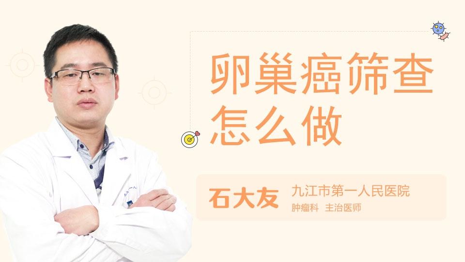 卵巢癌筛查怎么做