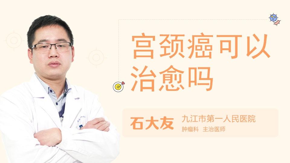 宫颈癌可以治愈吗
