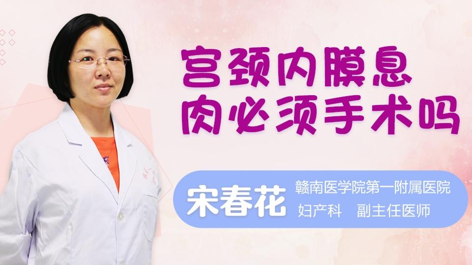 宫颈内膜息肉必须手术吗