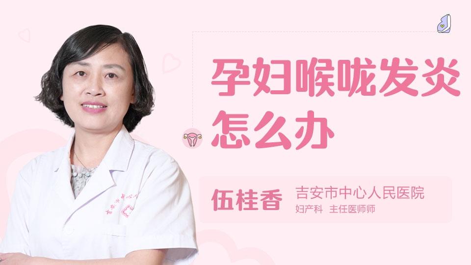 孕妇喉咙发炎怎么办