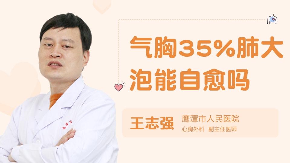 气胸35%肺大泡能自愈吗