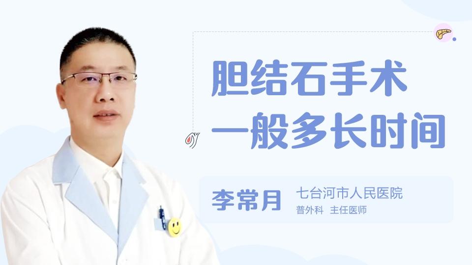 膽結石手術一般多長時間