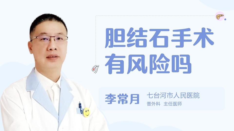 膽結石手術有風險嗎