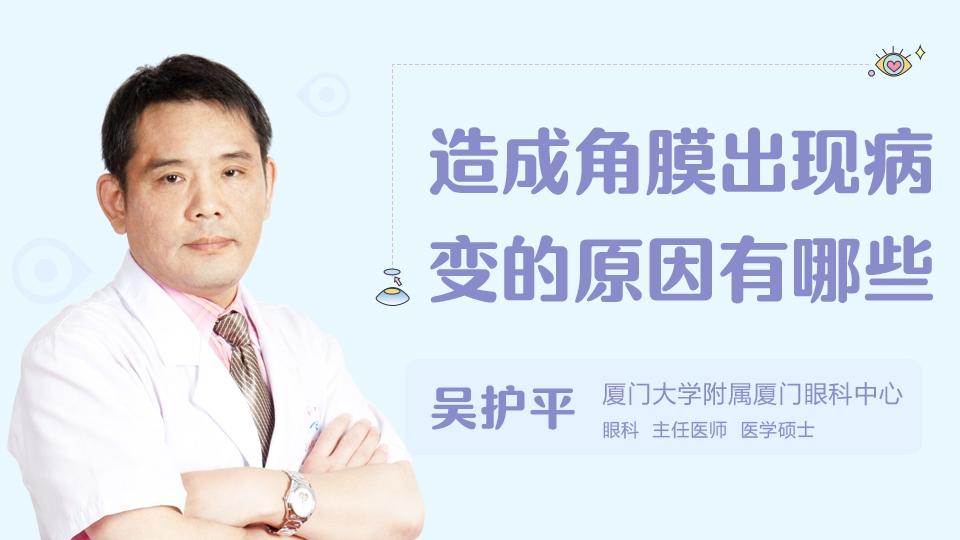 造成角膜出现病变的原因有哪些