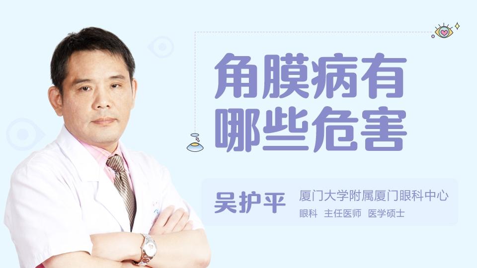 角膜病有哪些危害