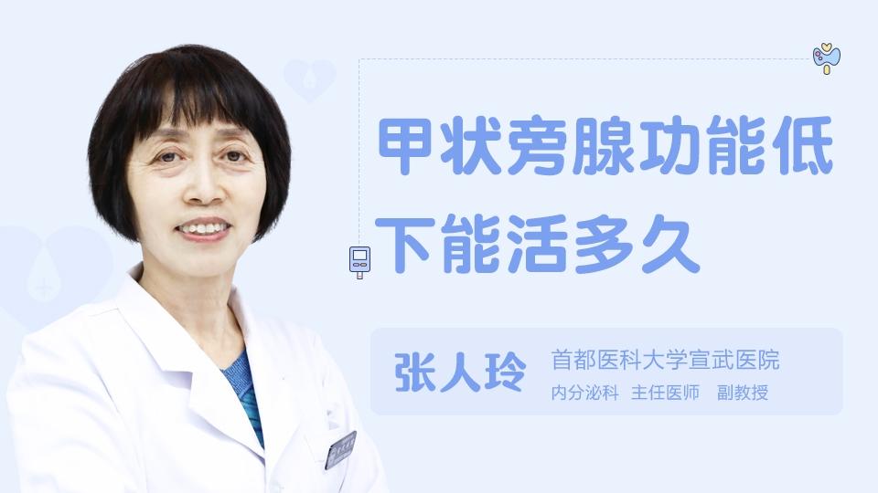 甲状旁腺功能低下能活多久