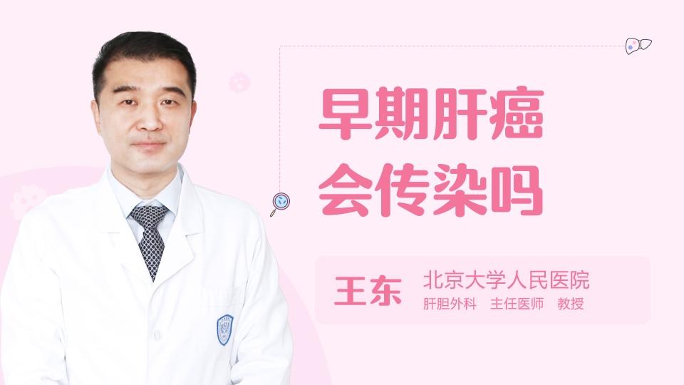 早期肝癌会传染吗