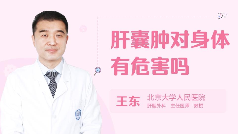 肝囊肿对身体有危害吗