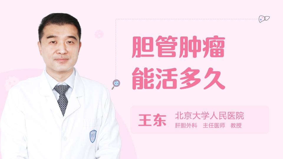 胆管肿瘤能活多久